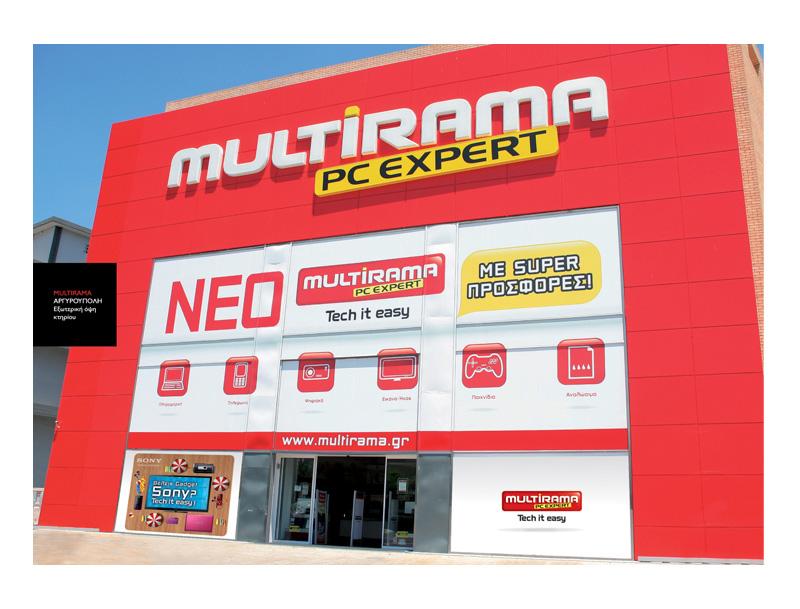 MULTIRAMA Argyroupoli store