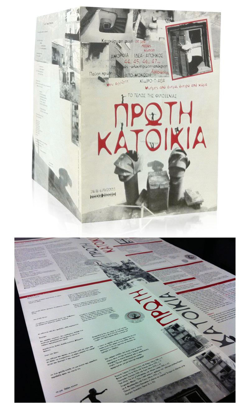 1Katoikia_new