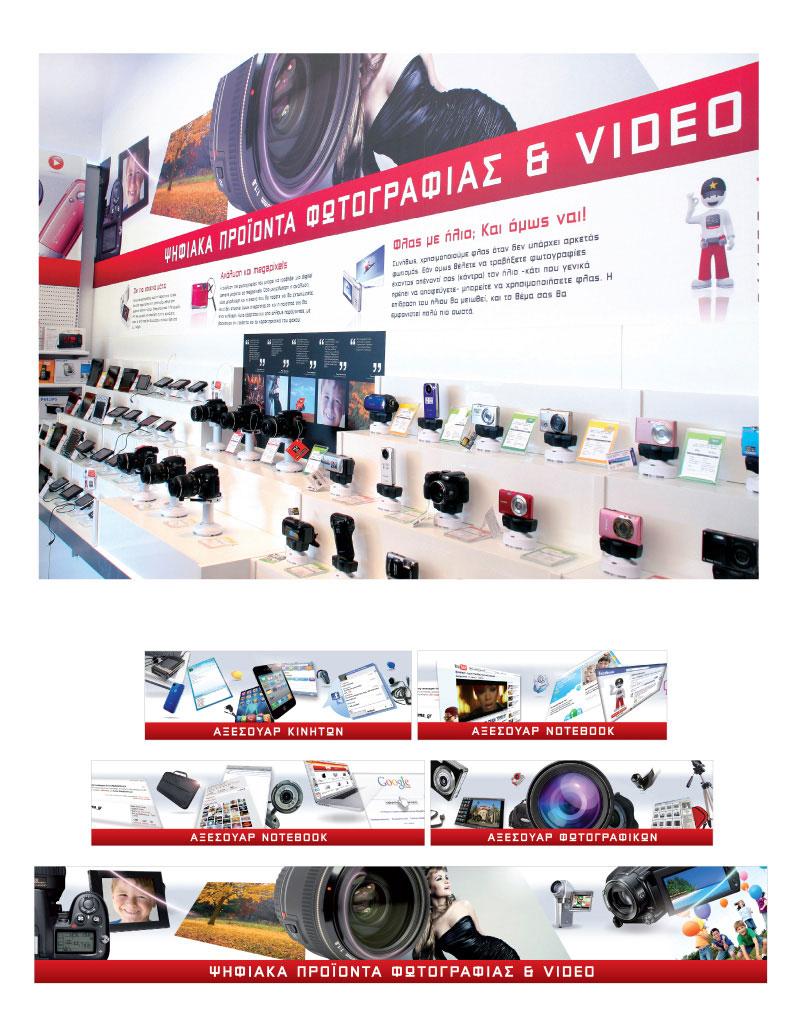 MULTIRAMA digital area decoration