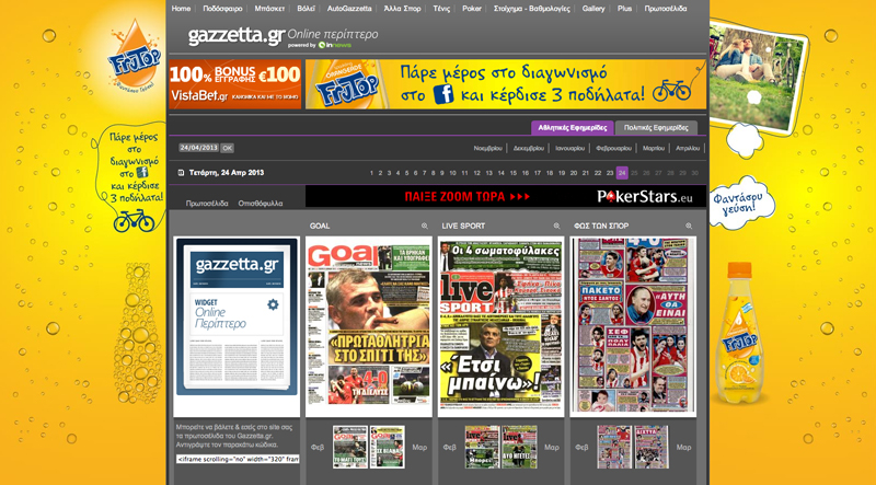 Frutop_Gazzetta_screenshot