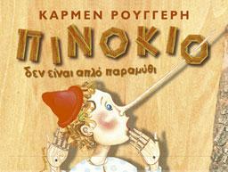 PINOKIO program