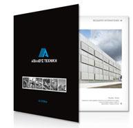 ΑΧΙΛΛΕΥΣ brochure
