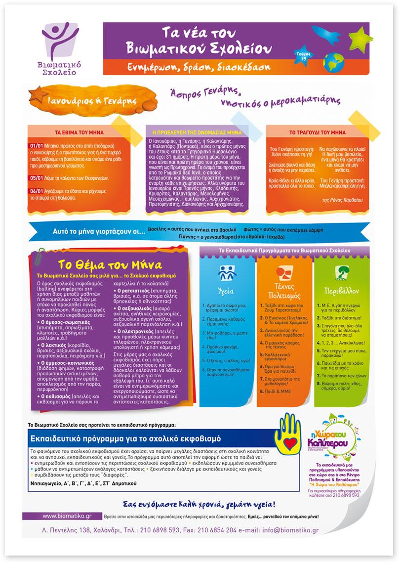 biomatic-school-newsletter