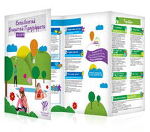 BIOMATIKO SCHOOL leaflet