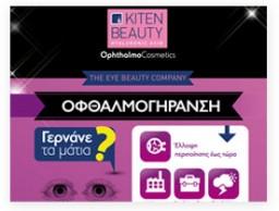 kiten-beauty-infographic