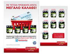 MULTIRAMA leaflet