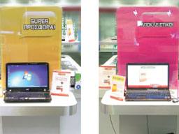 MULTIRAMA promotion stand